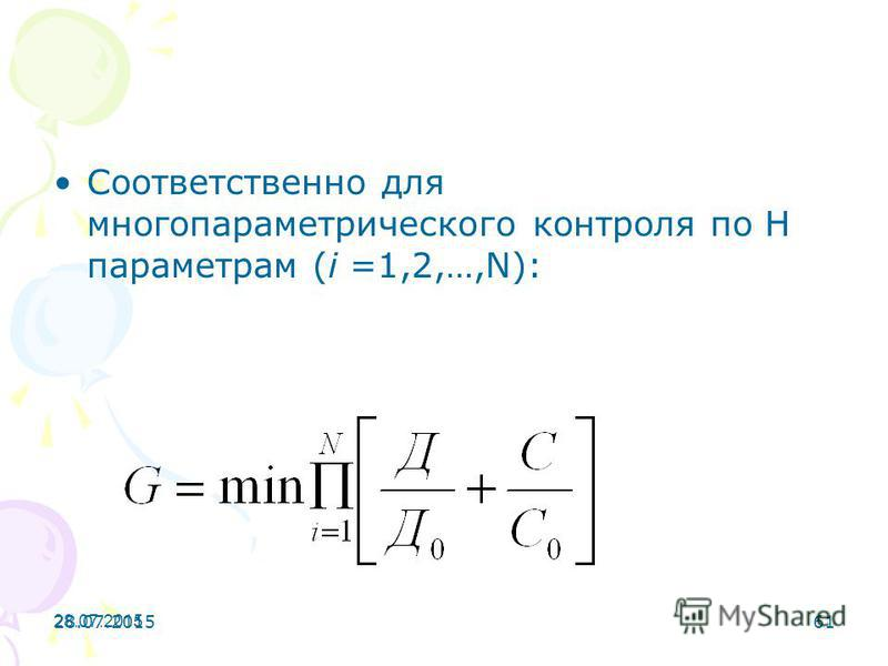 28.07.201561 28.07.2015 Соответственно для многопараметрического контроля по Н параметрам (i =1,2,…,N):
