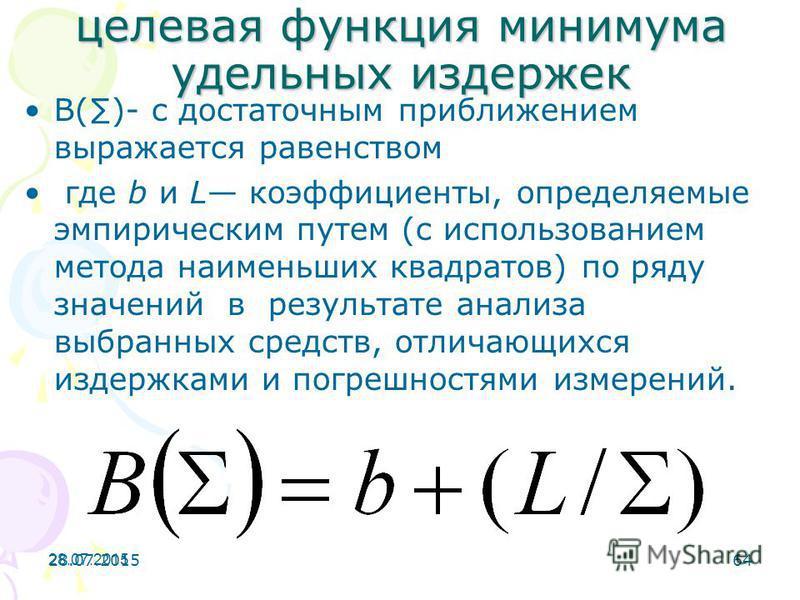 28.07.201564 28.07.2015 целевая функция минимума удельных издержек B()- с достаточным приближением выражается равенством где b и L коэффициенты, определяемые эмпирическим путем (с использованием метода наименьших квадратов) по ряду значений в результ