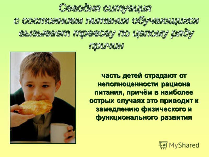 часть детей страдают от неполноценности рациона питания, причём в наиболее острых случаях это приводит к замедлению физического и функционального развития