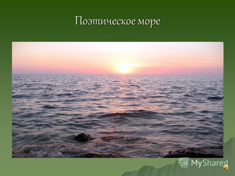 Поэтическое море
