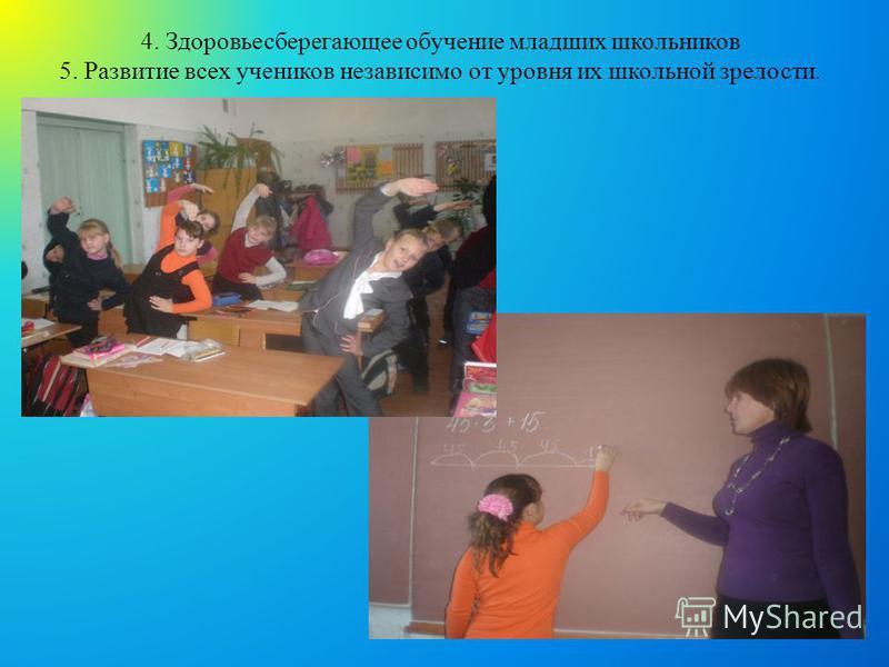 4. Здоровьесберегающее обучение младших школьников 5. Развитие всех учеников независимо от уровня их школьной зрелости.