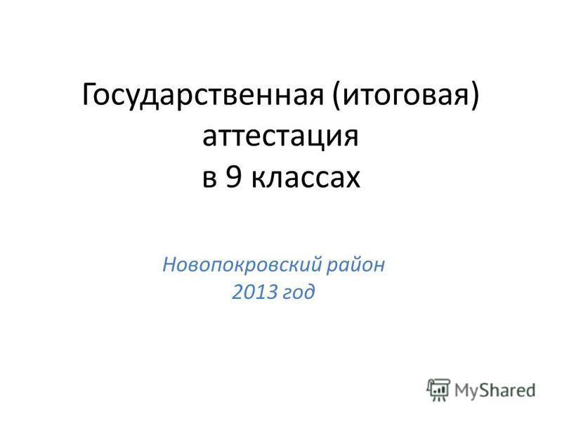 Государственная (итоговая) аттестация в 9 классах Новопокровский район 2013 год