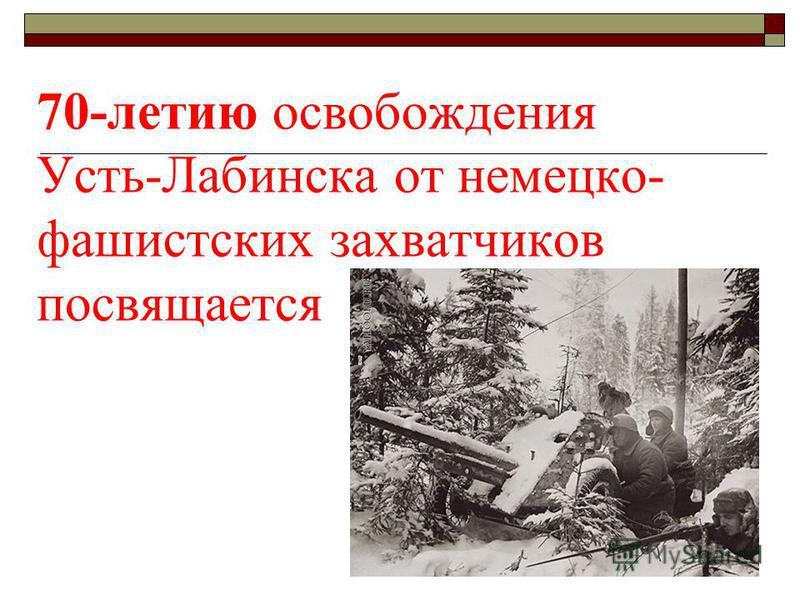 70-летию освобождения Усть-Лабинска от немецко- фашистских захватчиков посвящается