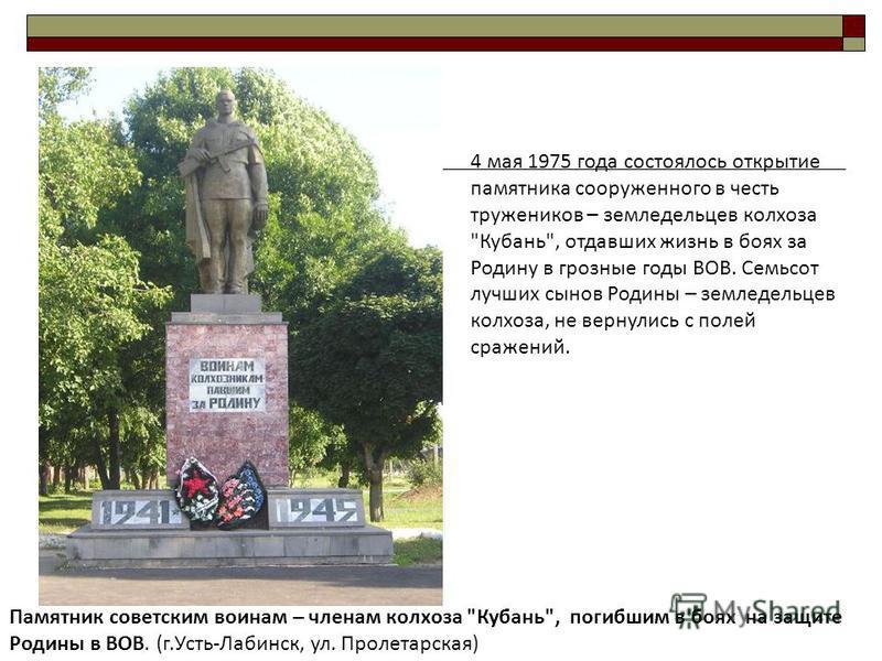 Памятник советским воинам – членам колхоза