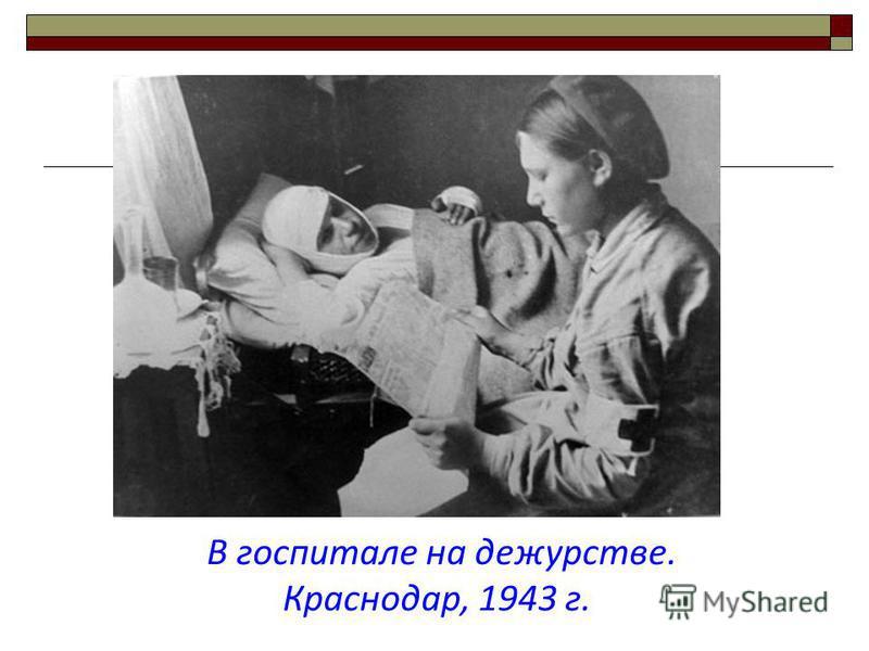В госпитале на дежурстве. Краснодар, 1943 г.