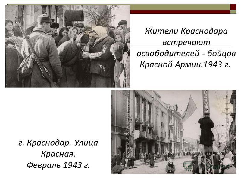 Жители Краснодара встречают освободителей - бойцов Красной Армии.1943 г. г. Краснодар. Улица Красная. Февраль 1943 г.