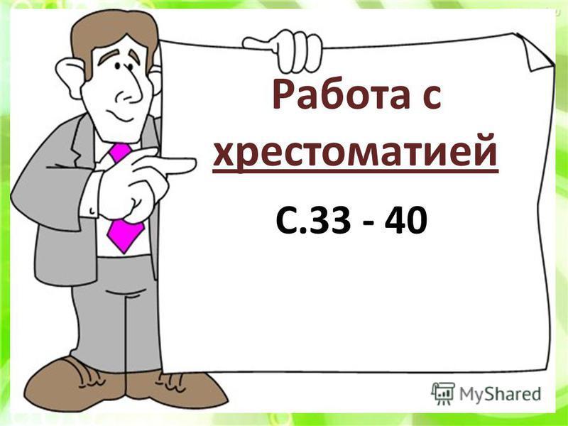 Работа с хрестоматией С.33 - 40