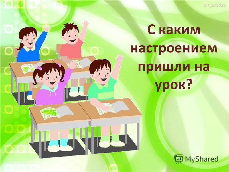 С каким настроением пришли на урок?