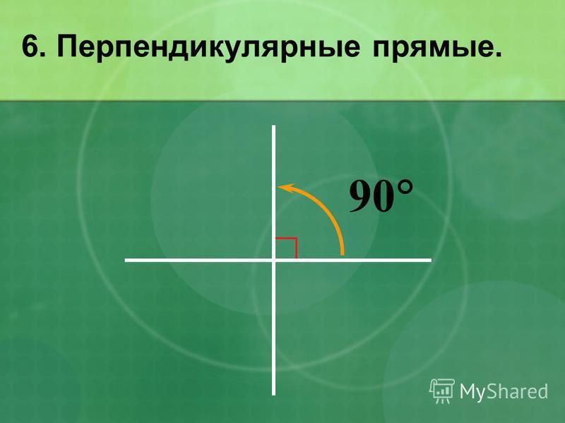 6. Перпендикулярные прямые. 90