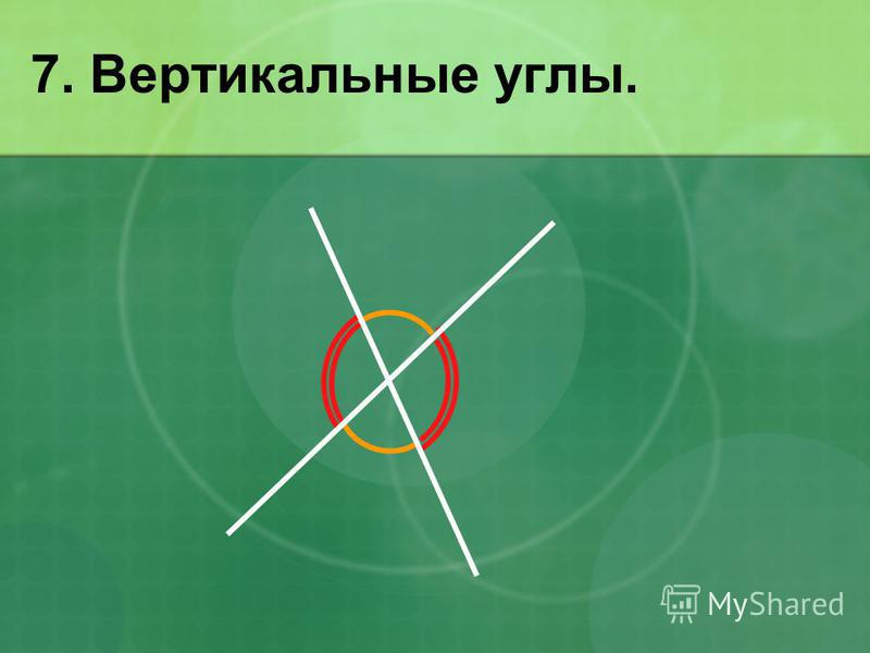 7. Вертикальные углы.