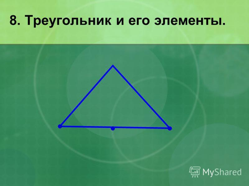 8. Треугольник и его элементы.