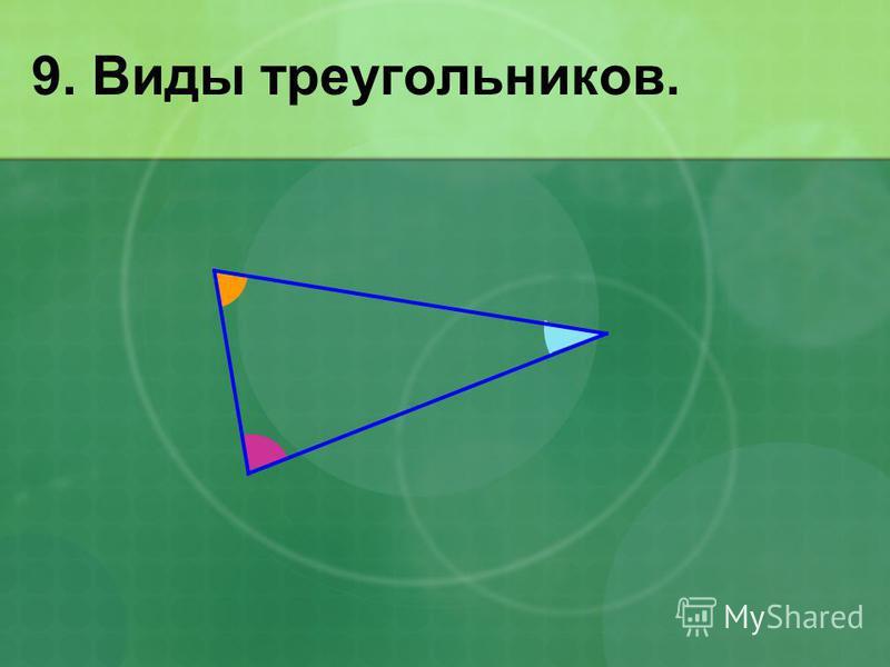 9. Виды треугольников.