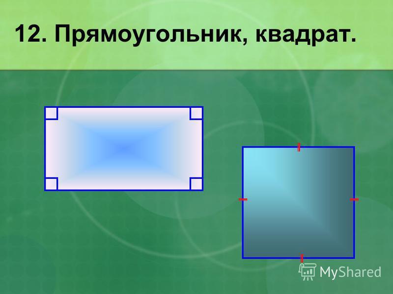 12. Прямоугольник, квадрат.
