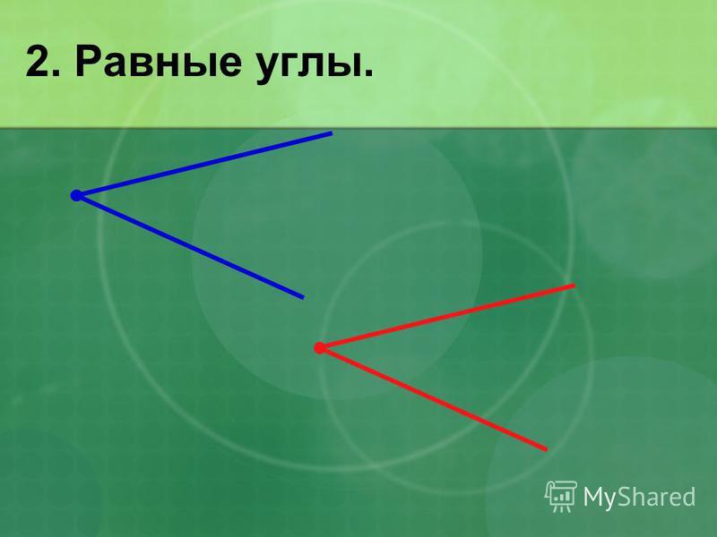 2. Равные углы.