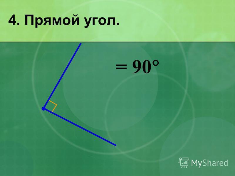 4. Прямой угол. = 90