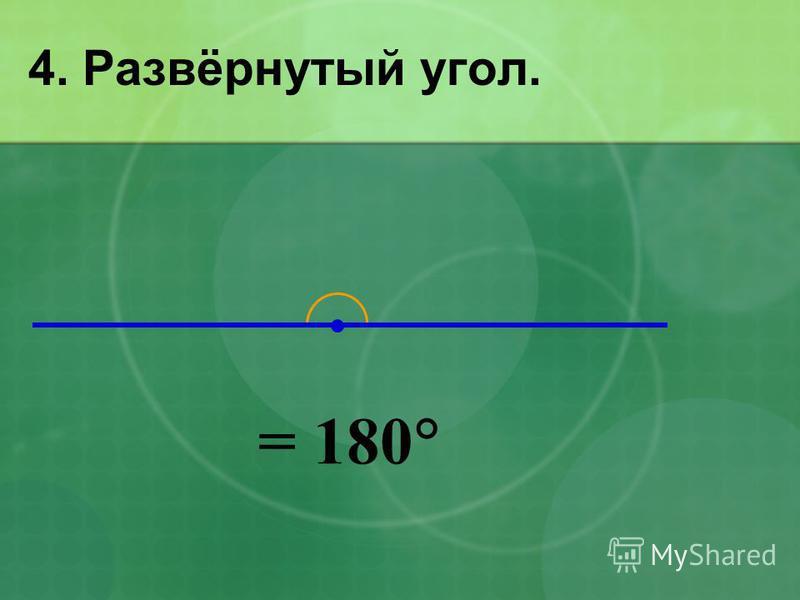 4. Развёрнутый угол. = 180
