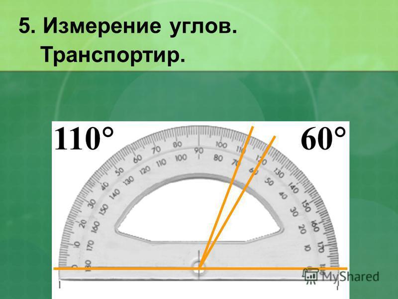 5. Измерение углов. 60 110 Транспортир.
