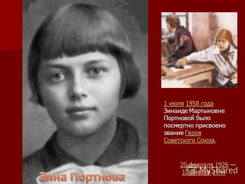 20 февраля 20 февраля 1926 1926 10 января 194410 января 1944 1 июля 1 июля 1958 года Зинаиде Мартыновне Портновой было посмертно присвоено звание Героя Советского Союза.1958 года Героя Советского Союза