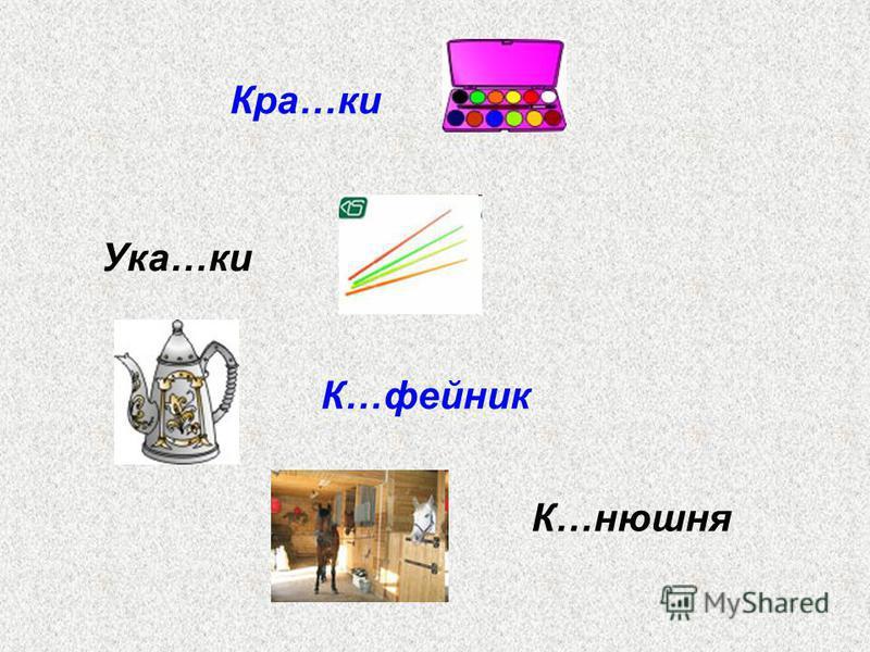 Кра…ки Ука…ки К…вейник К…нюшня
