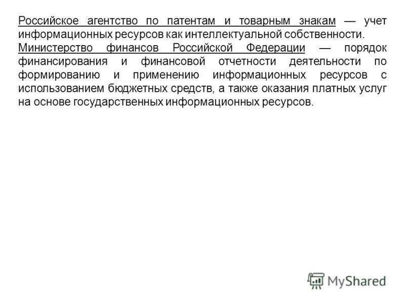 Российское агентство по патентам и товарным знакам учет информационных ресурсов как интеллектуальной собственности. Министерство финансов Российской Федерации порядок финансирования и финансовой отчетности деятельности по формированию и применению ин