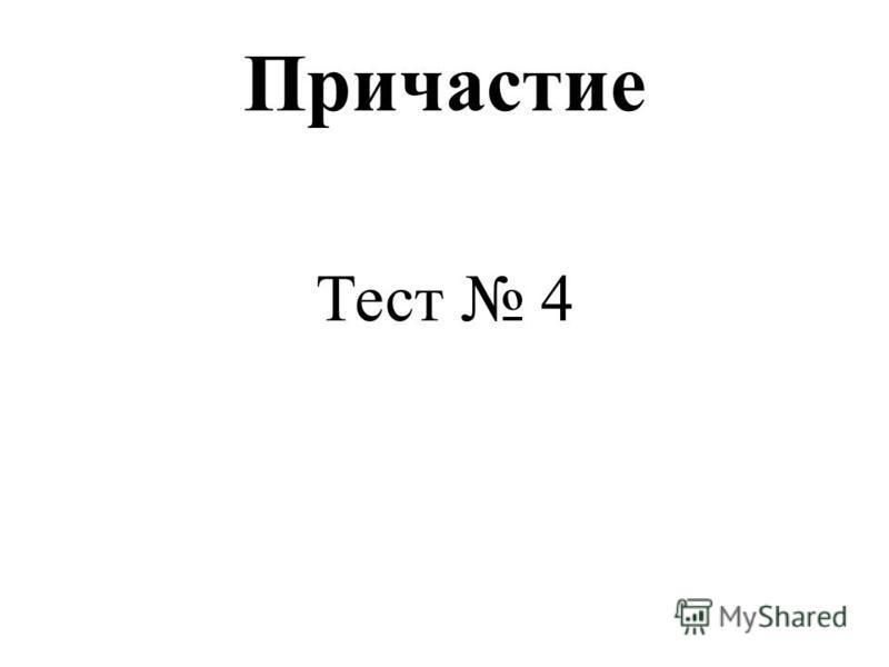 Причастие Тест 4