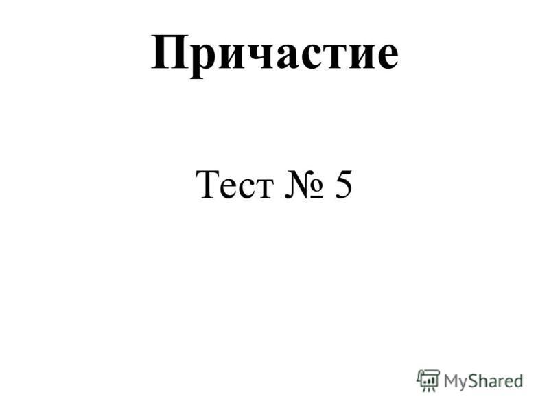 Причастие Тест 5