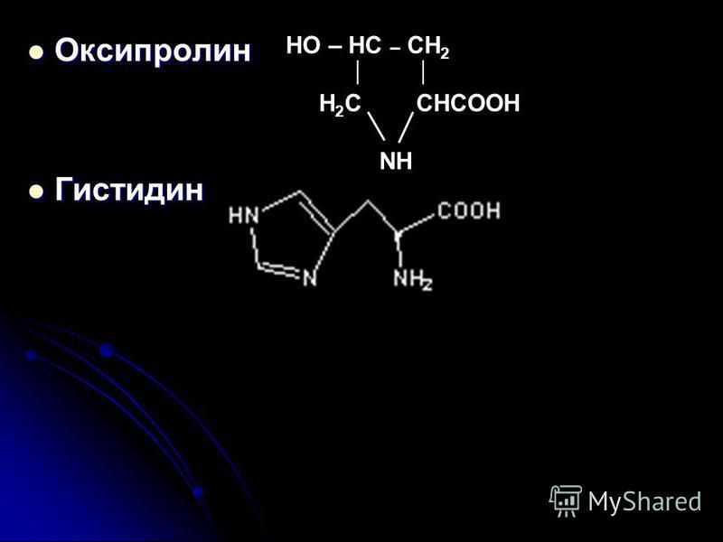 Оксипролин Оксипролин Гистидин Гистидин HO – HC – CH 2 H 2 C CHCOOH NH