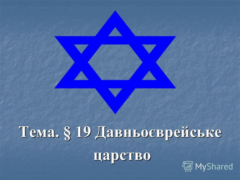Тема. § 19 Давньоєврейське царство царство