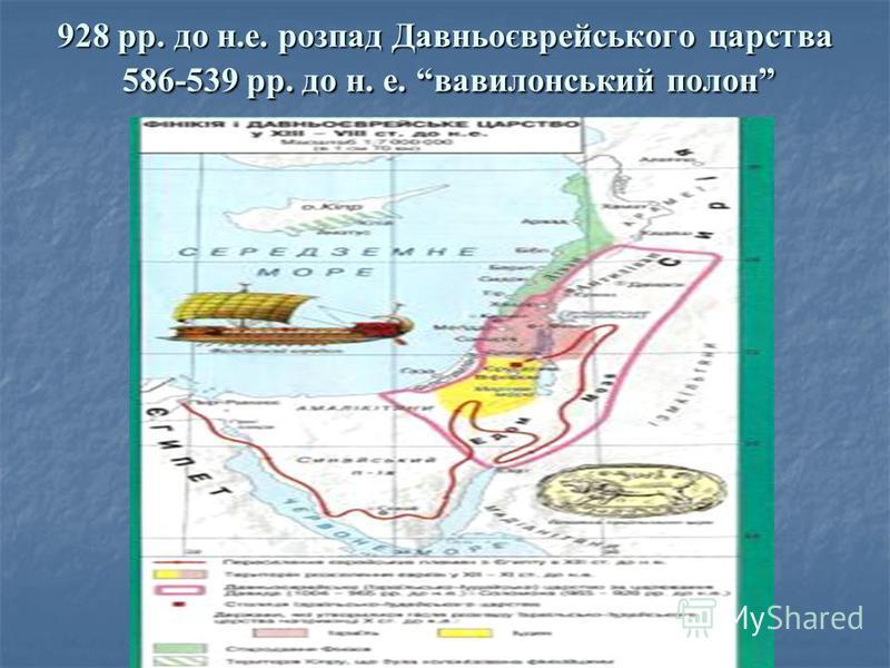 928 рр. до н.е. розпад Давньоєврейського царства 586-539 рр. до н. е. вавилонський полон