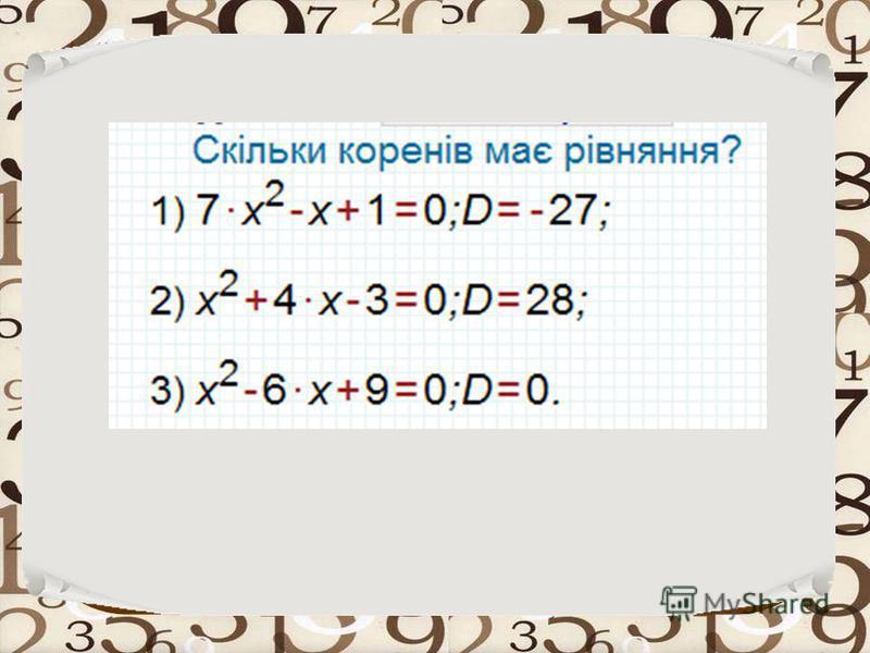 Щоб з рівняннями дружити Потрібно формули вчити. 1.Якщо а+b+c =0, то х 1 =1, х 2 = с/а. 2.Якщо а-b+c =0, то х 1 =-1, х 2 = - с/а.