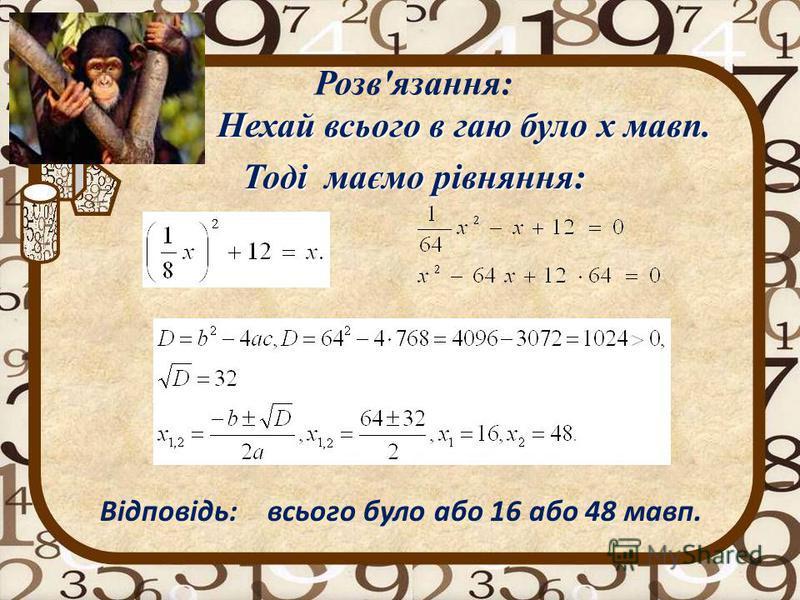 Нехай всього в гаю було х мавп. Нехай всього в гаю було х мавп. Тоді маємо рівняння: Тоді маємо рівняння: Розв'язання: Відповідь: всього було або 16 або 48 мавп.