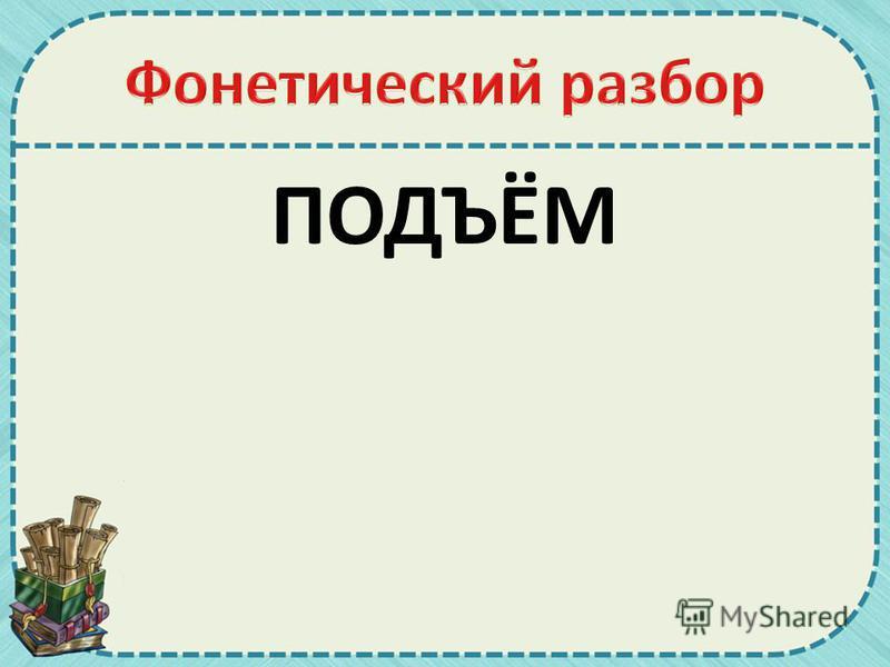 ПОДЪЁМ