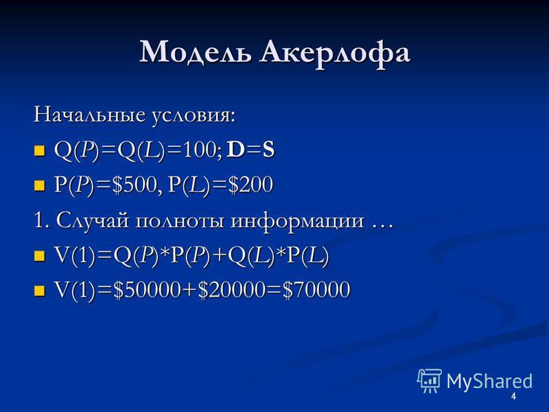 4 Модель Акерлофа Начальные условия: Q(P)=Q(L)=100; D=S Q(P)=Q(L)=100; D=S P(P)=$500, P(L)=$200 P(P)=$500, P(L)=$200 1. Случай полноты информации … V(1)=Q(P)*P(P)+Q(L)*P(L) V(1)=Q(P)*P(P)+Q(L)*P(L) V(1)=$50000+$20000=$70000 V(1)=$50000+$20000=$70000