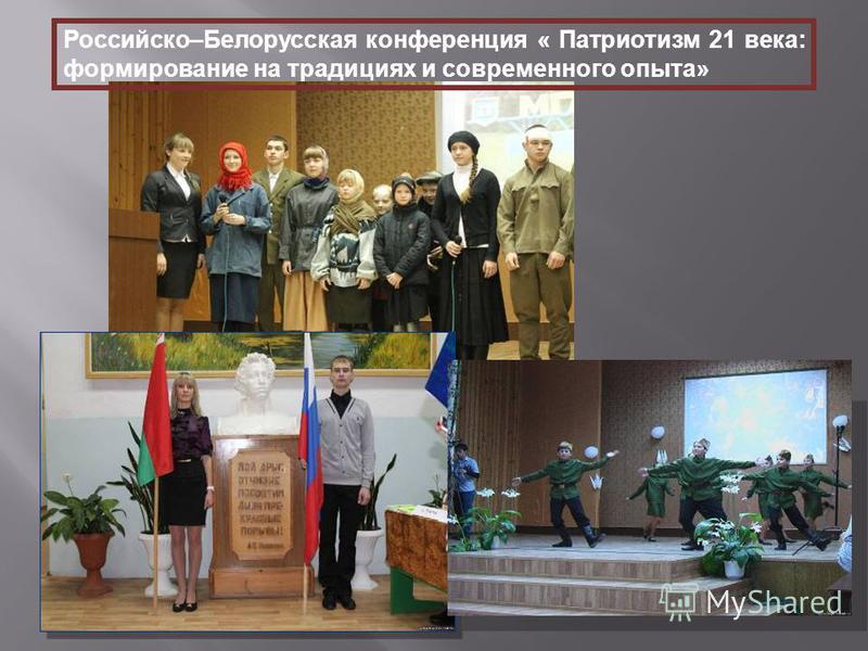 Российско–Белорусская конференция « Патриотизм 21 века: формирование на традициях и современного опыта»