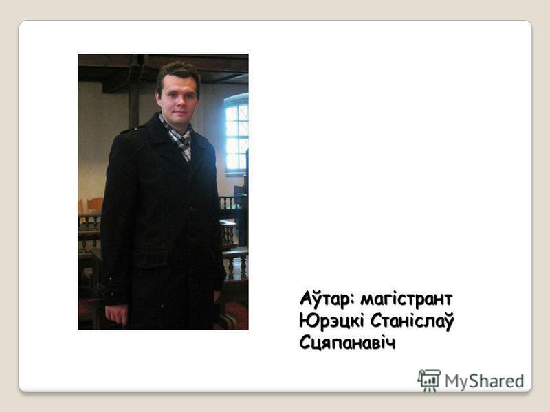 Аўтар: магістрант Юрэцкі Станіслаў Сцяпанавіч