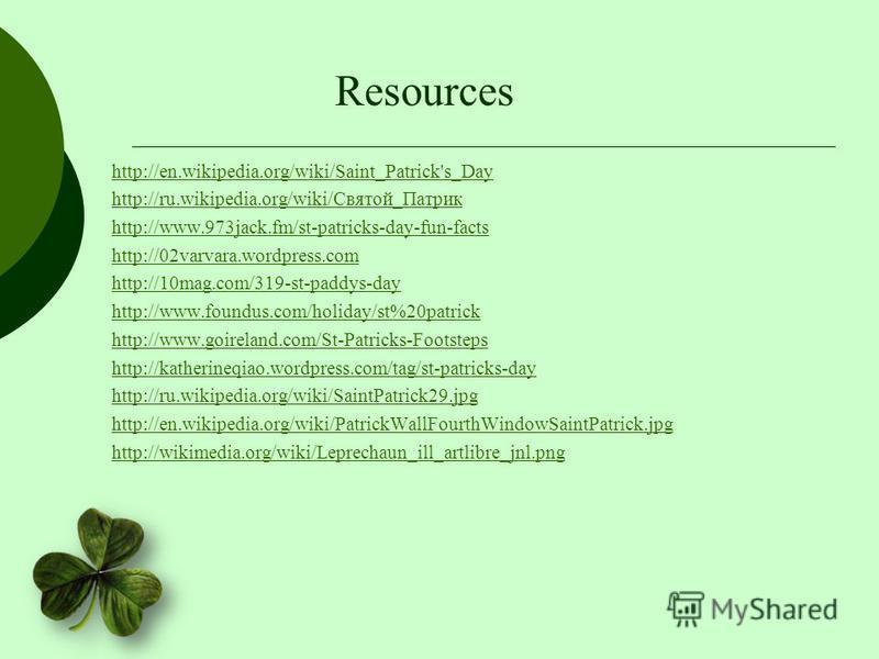 http://en.wikipedia.org/wiki/Saint_Patrick's_Day http://ru.wikipedia.org/wiki/Святой_Патрик http://www.973jack.fm/st-patricks-day-fun-facts http://02varvara.wordpress.com http://10mag.com/319-st-paddys-day http://www.foundus.com/holiday/st%20patrick