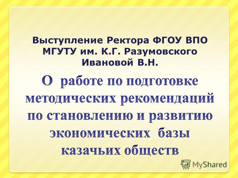 Выступление Ректора ФГОУ ВПО МГУТУ им. К.Г. Разумовского Ивановой В.Н.