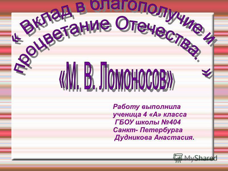 Работу выполнила ученица 4 «А» класса ГБОУ школы 404 Санкт- Петербурга Дудникова Анастасия.