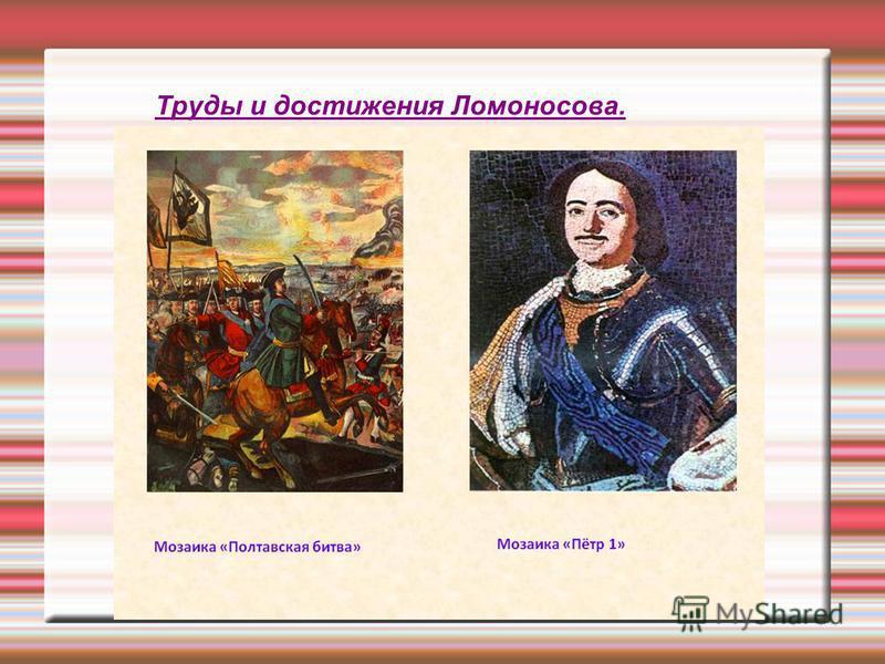 Труды и достижения Ломоносова.