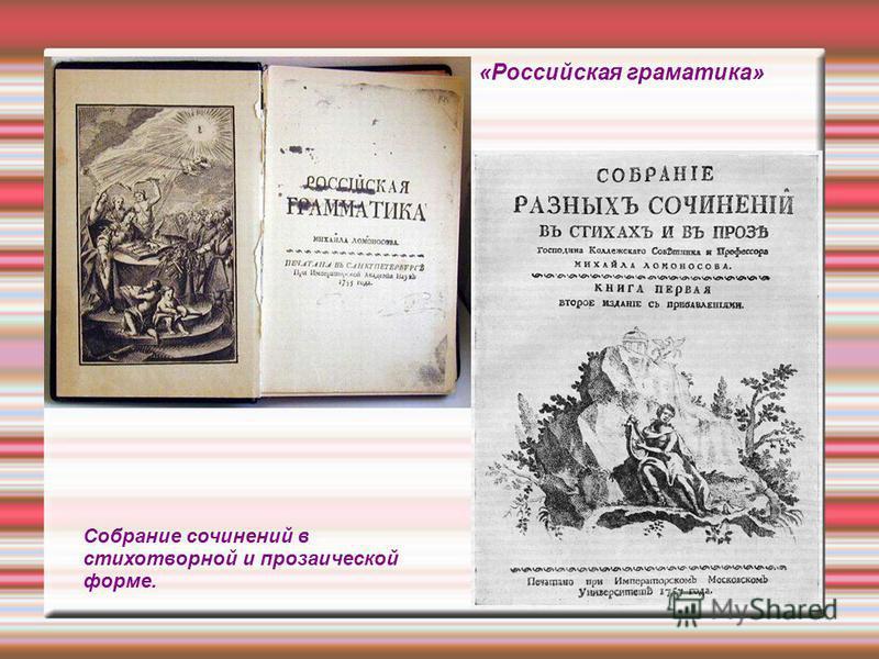 «Российская грамматика» Собрание сочинений в стихотворной и прозаической форме.
