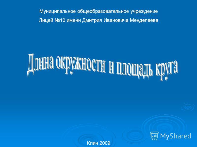 Муниципальное общеобразовательное учреждение Лицей 10 имени Дмитрия Ивановича Менделеева Клин 2009