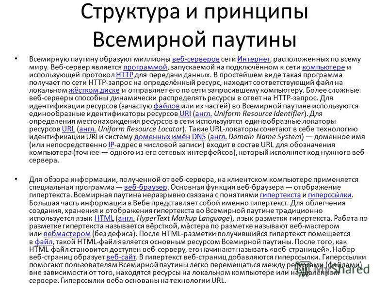 Структура и принципы Всемирной паутины Всемирную паутину образуют миллионы веб-серверов сети Интернет, расположенных по всему миру. Веб-сервер является программой, запускаемой на подключённом к сети компьютере и использующей протокол HTTP для передач