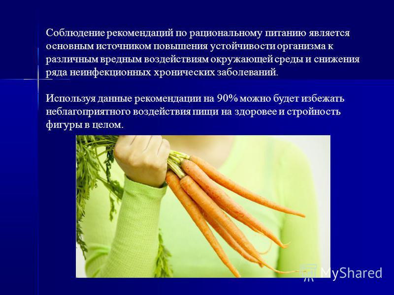 Соблюдение рекомендаций по рациональному питанию является основным источником повышения устойчивости организма к различным вредным воздействиям окружающей среды и снижения ряда неинфекционных хронических заболеваний. Используя данные рекомендации на