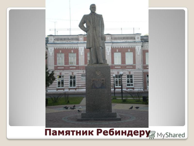 Памятник Ребиндеру