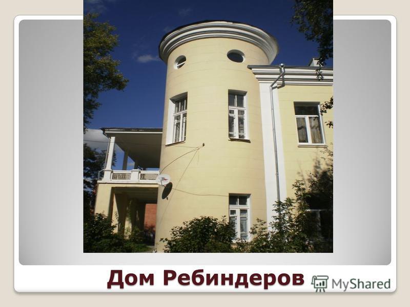 Дом Ребиндеров