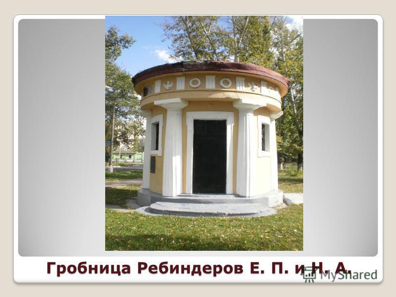 Гробница Ребиндеров Е. П. и Н. А.