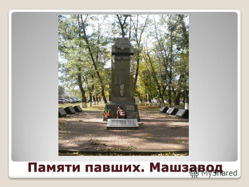 Памяти павших. Машзавод