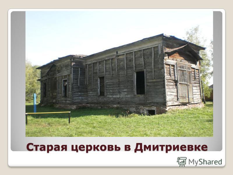 Старая церковь в Дмитриевке