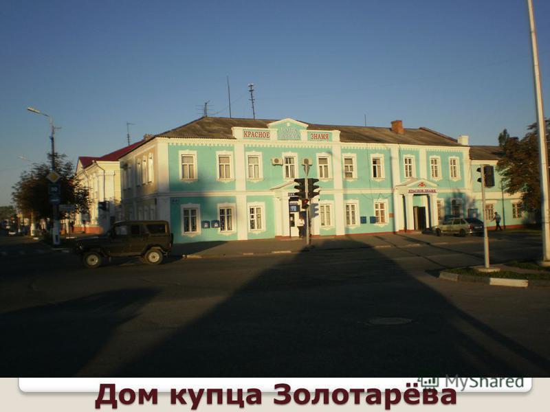 Дом купца Золотарёва