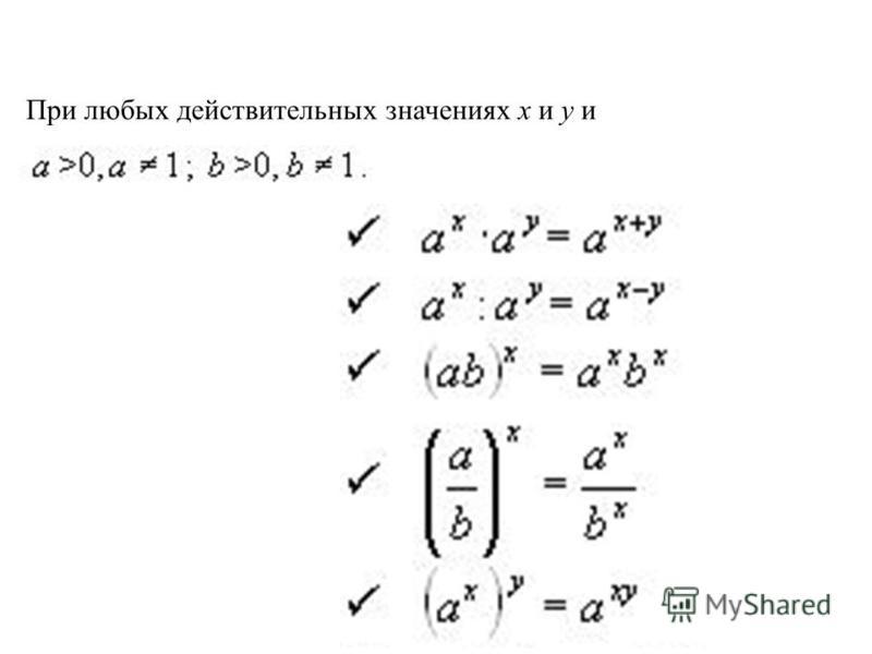 При любых действительных значениях x и y и